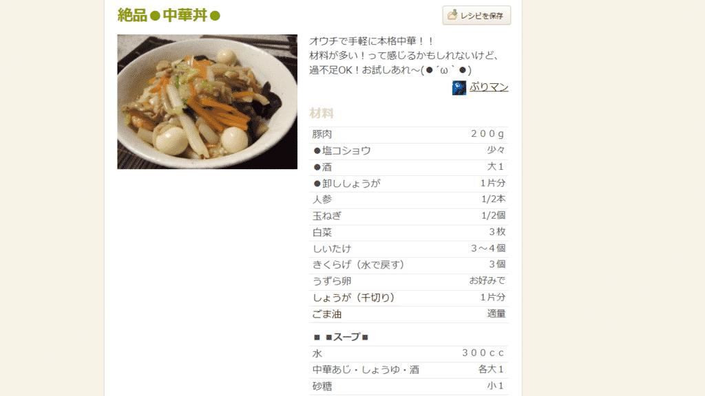 元調理師が選んだ!丼ぶりもの人気レシピ42選をクックパットより厳選, アンダーグラウンドより