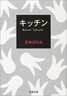 【おすすめ】刮目せよ!これが最強小説50冊だ!【随時更新】, アンダーグラウンドより
