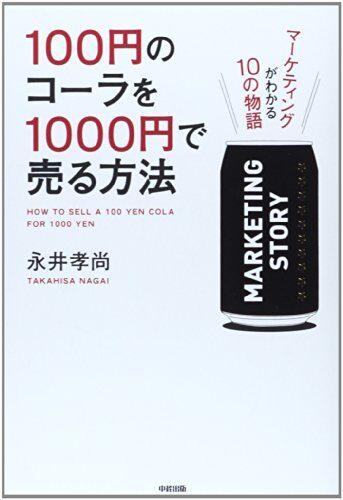 """『100円のコーラを1000円で売る方法』から学ぶマーケティング基本の""""キ"""", アンダーグラウンドより"""