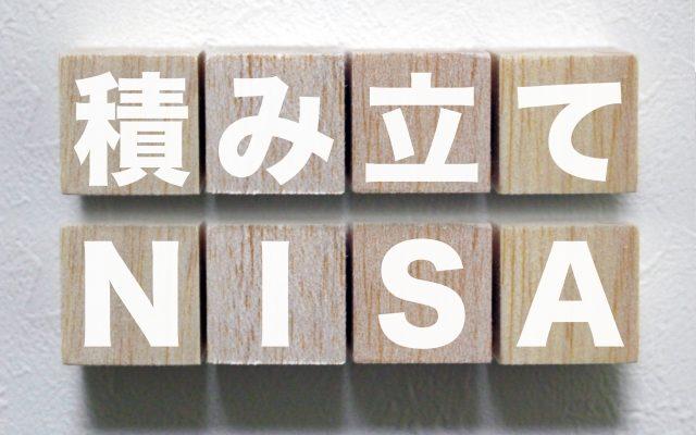 積み立てNISAをこれから始める人に。積み立てNISAの仕組みをわかりやすく解説。, アンダーグラウンドより