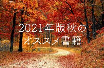 2021年版・秋の夜長には読書!今読むべきオススメ小説・ビジネス書10選を紹介してみた。, アンダーグラウンドより